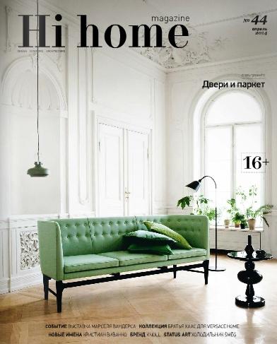 Hi Home апрель 2014