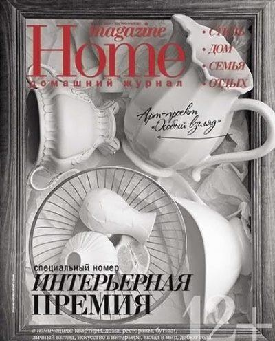 Home&Magazine январь 2013